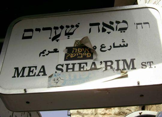 straatbord Mea Shearim